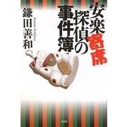 安楽寄席探偵の事件簿 [単行本]