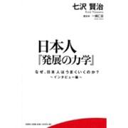 日本人「発展の力学」-なぜ、日本人はうまくいくのか?~インタビュー編 [単行本]