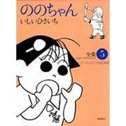 ののちゃん 5-いしいひさいち全集(GHIBLI COMICS SPECIAL) [コミック]