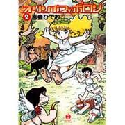 オリンポスのポロン 2(ハヤカワコミック文庫 ア 4-5) [文庫]