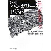 新訳 ハンガリー1956 [単行本]