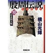 殷周伝説―太公望伝奇〈10〉[シ]水関大戦(潮漫画文庫) [文庫]