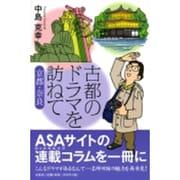 古都のドラマを訪ねて-京都・奈良 [単行本]
