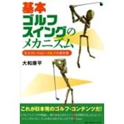 基本ゴルフスイングのメカニズム-先生のいらないゴルフの教科書 [単行本]