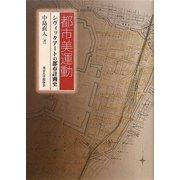 都市美運動―シヴィックアートの都市計画史 [単行本]
