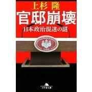官邸崩壊―日本政治混迷の謎(幻冬舎文庫) [文庫]
