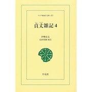 貞丈雑記 4(ワイド版東洋文庫 453) [文庫]
