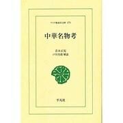 中華名物考(ワイド版東洋文庫 479) [文庫]
