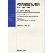 子宮内膜症取扱い規約 第2部 治療編・診療編 第2版 [単行本]
