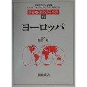 世界地理大百科事典〈6〉ヨーロッパ [全集叢書]