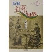 紅茶の世界 新訂版 [単行本]