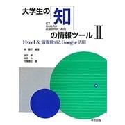 大学生の知の情報ツール〈2〉Excel&情報検索とGoogle活用 [単行本]