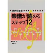 楽譜が読めるステップ12 [単行本]