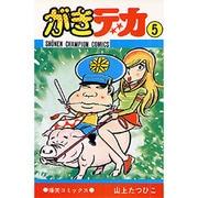 がきデカ 5(少年チャンピオン・コミックス) [コミック]