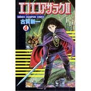 エコエコアザラク2 4(少年チャンピオン・コミックス) [コミック]