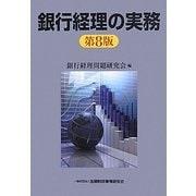 銀行経理の実務 第8版 [単行本]