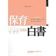保育白書〈2006年版〉 [単行本]