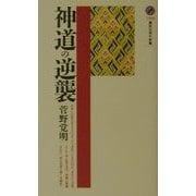 神道の逆襲(講談社現代新書) [新書]