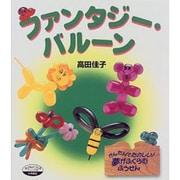 ファンタジーバルーン(シリーズ・子どもとつくる〈51〉) [全集叢書]