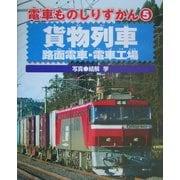 電車ものしりずかん〈5〉貨物列車・路面電車・電車工場 [図鑑]