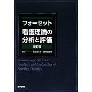 フォーセット看護理論の分析と評価 新訂版 [単行本]