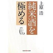純米酒を極める(知恵の森文庫) [文庫]