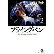 フライングベン 2(秋田文庫 1-114) [文庫]