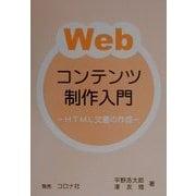 Webコンテンツ制作入門―HTML文書の作成 [単行本]