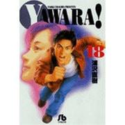 YAWARA!<18>(コミック文庫(青年)) [文庫]