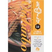美味しんぼ〔小学館文庫〕<14>(コミック文庫(青年)) [文庫]