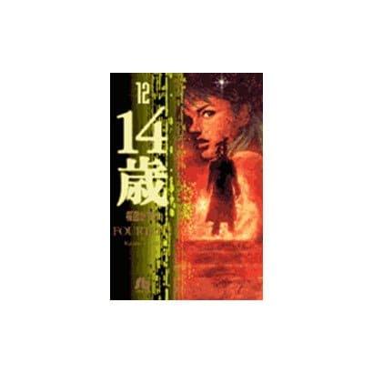 14歳<12>(コミック文庫(青年)) [文庫]