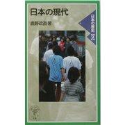 日本の現代―日本の歴史〈9〉(岩波ジュニア新書) [新書]