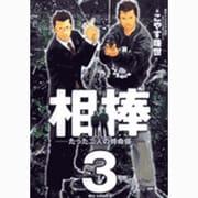 相棒 3-たった二人の特命係(ビッグコミックス) [コミック]
