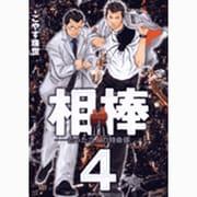 相棒 4-たった二人の特命係(ビッグコミックス) [コミック]