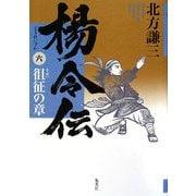楊令伝〈6〉徂征の章 [単行本]