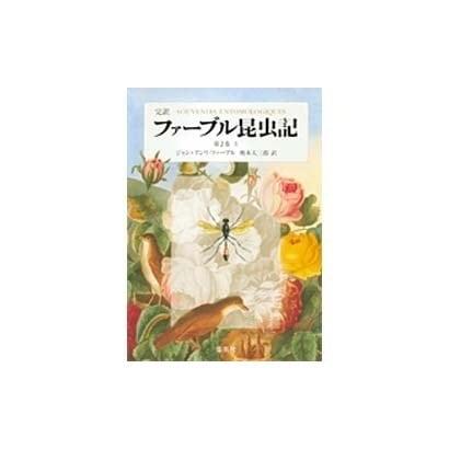 ファーブル昆虫記 第2巻上-完訳 [全集叢書]