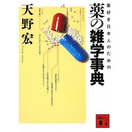 薬好き日本人のための薬の雑学事典(講談社文庫) [文庫]