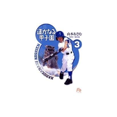 遥かなる甲子園<3>(コミック文庫(青年)) [文庫]