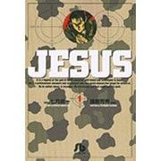 JESUS 1(小学館文庫 ふC 21) [文庫]