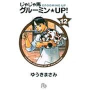 じゃじゃ馬グルーミン★UP!<12>(コミック文庫(青年)) [文庫]