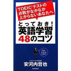 とっておき!英語学習48のコツ―TOEICテストの点数がなかなか上がらないあなたへ(AERA Englishブックシリーズ) [単行本]