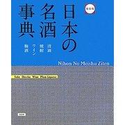 完全版 日本の名酒事典 [単行本]