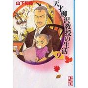 天才柳沢教授の生活 9(講談社漫画文庫 や 6-21) [文庫]