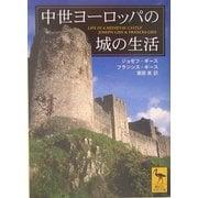中世ヨーロッパの城の生活(講談社学術文庫) [文庫]