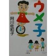 ウメ子(小学館文庫) [文庫]