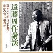 遠藤周作講演-日本人とキリスト教/自分の知らぬ自分(新潮CD 講演)