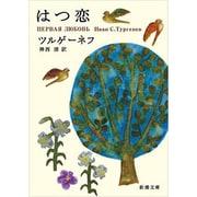 はつ恋(新潮文庫 ツ 1-3) [文庫]