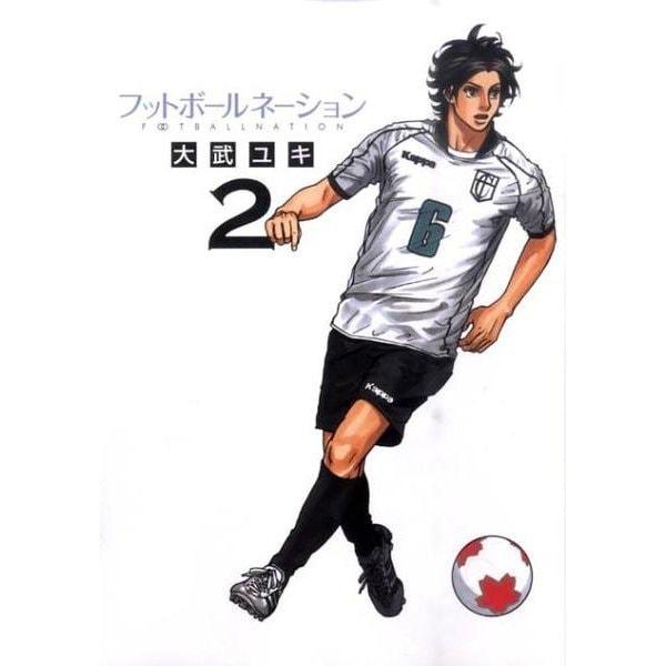 フットボールネーション<2>(ビッグ コミックス) [コミック]