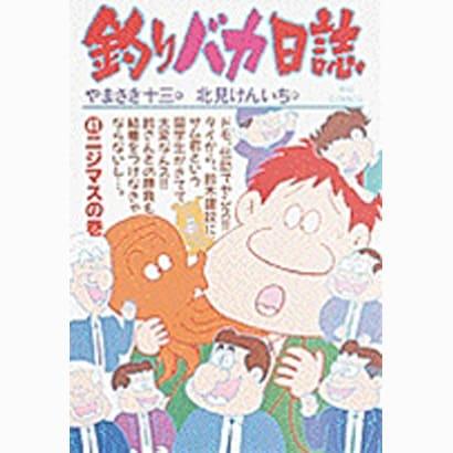 釣りバカ日誌 41 ニジマスの巻(ビッグコミックス) [コミック]