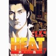 HEAT(灼熱) 7(ビッグコミックス) [コミック]